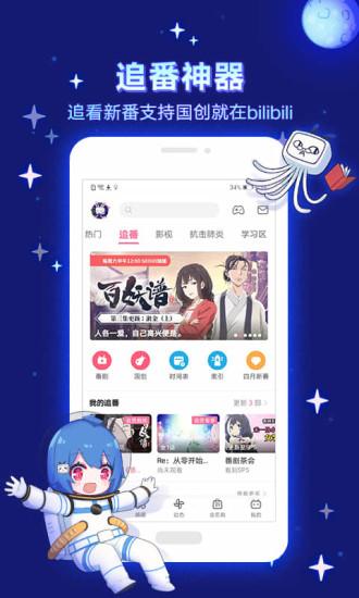 哔哩哔哩app官方版