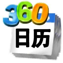 360桌面日歷軟件