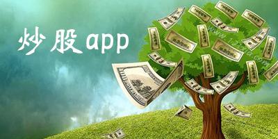 炒股app