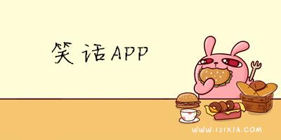 笑�app