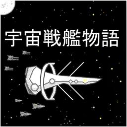 宇宙战舰物语最新汉化破解版