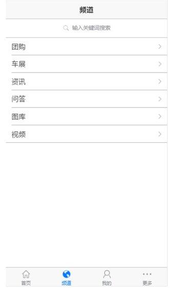 百车网app v0.0.1 安卓版 图1