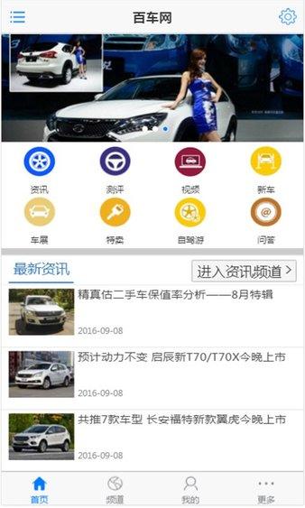 百车网app v0.0.1 安卓版 图0