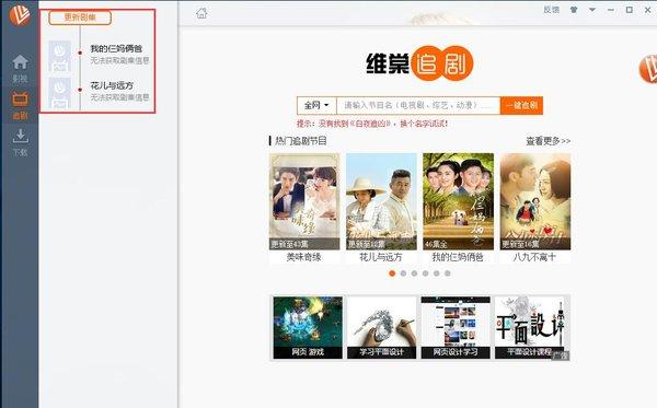 维棠flv视频官方版 v3.0.1.0 正式版 图0