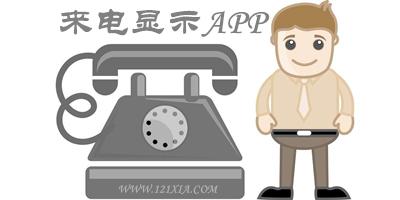 来电显示app