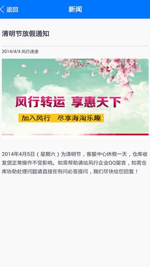 风行速递快递单号查询app v1.0.5 安卓版 图2