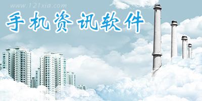 资讯app