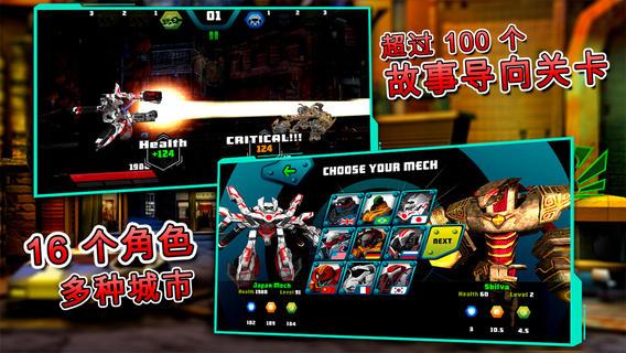 机甲大战外星人游戏 v1.0.4 安卓版 图2