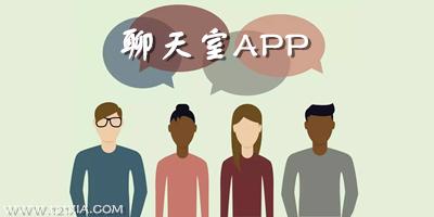 聊天室app