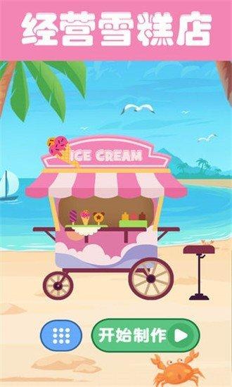 老爹雪糕店游戏 v1.2.0 安卓版 图1