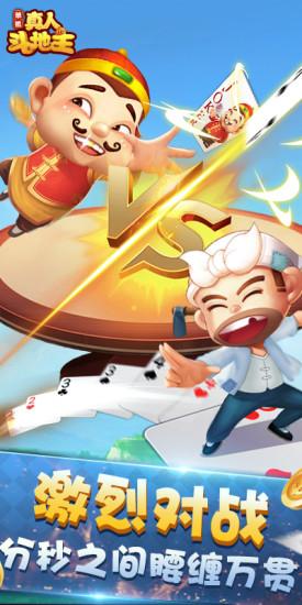 真人单机斗地主游戏 v51.8.2.8 安卓版 图1