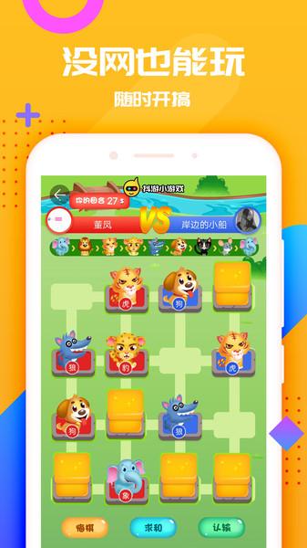 抖游小游戏手机版 v2.0.4 安卓版 图0