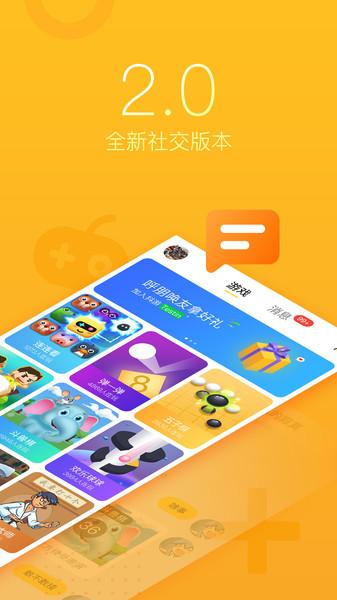 抖游小游戏手机版 v2.0.4 安卓版 图1