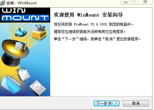 winmount中文版 v3.4.1020 免费版 图0