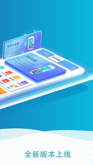 琴岛通手机版 v3.2.0 安卓版 图0