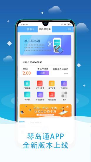 琴岛通app