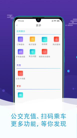 琴岛通手机版 v3.2.0 安卓版 图1
