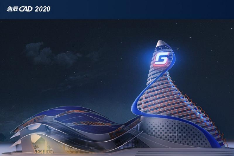 浩辰cad2020最新版 官方版 图0