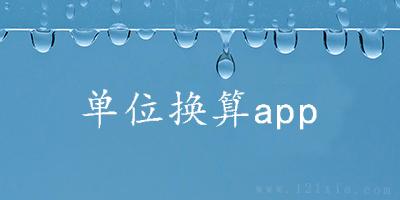�挝�Q算app