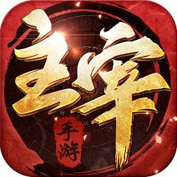 北灵大主宰官方版 v10.0.0 安卓版