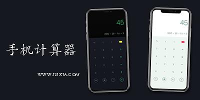 �算器app
