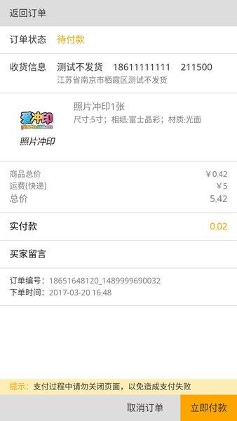 爱冲印app v1.9.1 安卓版 图0