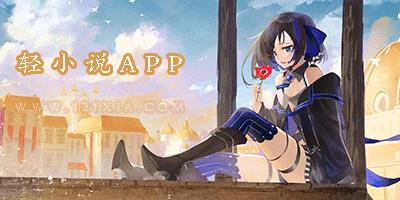 轻小说app