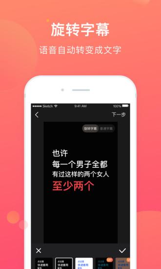 小视伙伴app v2.0.02.0023 安卓版 图1