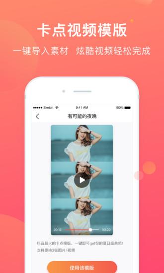 小视伙伴app v2.0.02.0023 安卓版 图2