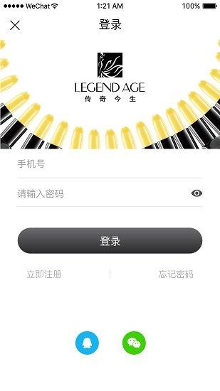传奇今生app v1.0.040 安卓版 图2