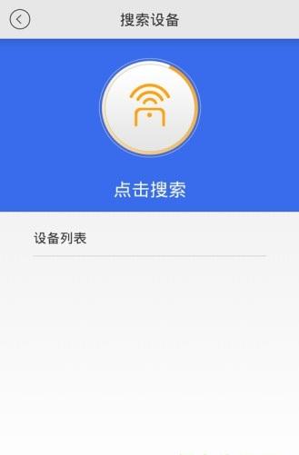 长虹电视遥控器手机版 v1.0 安卓版 图2