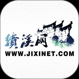绩溪网官方版