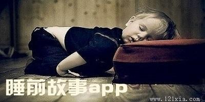 睡前故事app