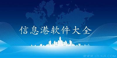 信息港app