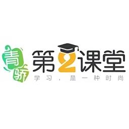 青骄第二课堂登录平台