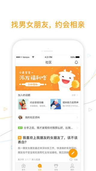 小鹿情感app v3.3.8 安卓版 �D0