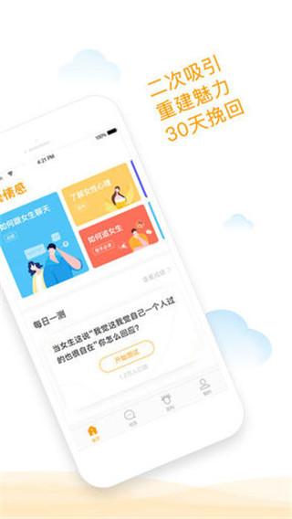小鹿情感app v3.3.8 安卓版 �D2