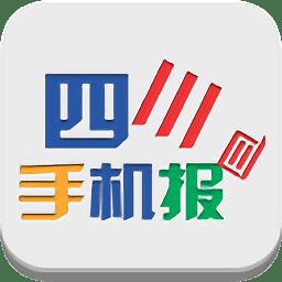 四川手机报官方版