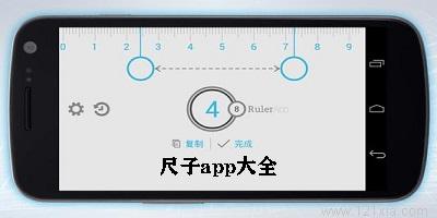尺子app