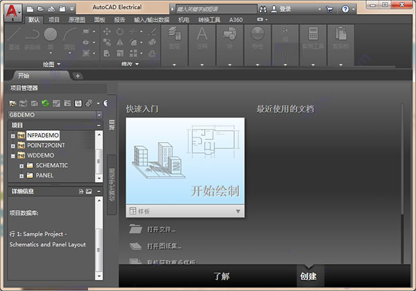 autocad electrical2010免费版