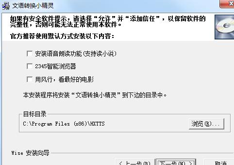文语转换小精灵破解版 v1.2 内购版 图0