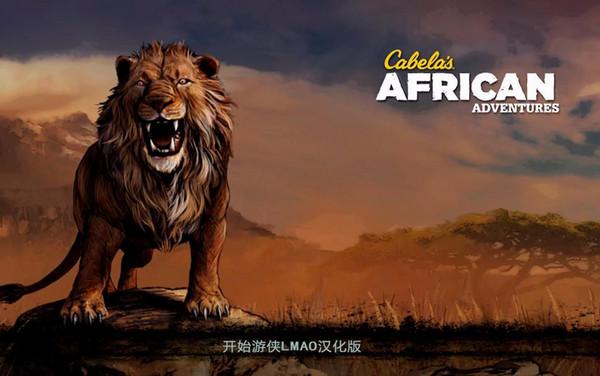 坎�拉的非洲冒�U中文版