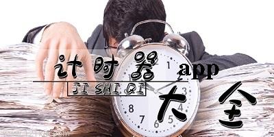 计时器app