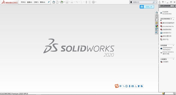 SolidWorks2020正式版