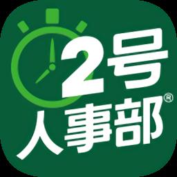 2號人事部app