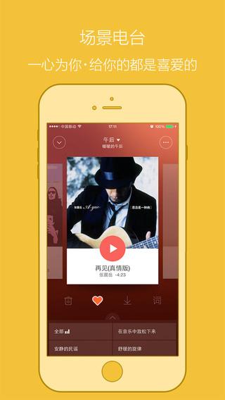 百度音乐苹果版 v2.6.1 ios版 图0