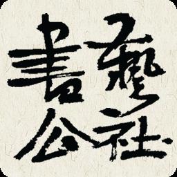 书艺公社官方版