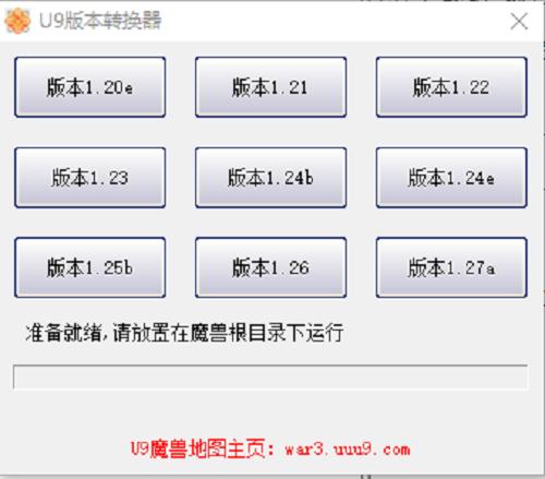 u9魔�F版本�D�Q器 v1.0.0.0 ��X版 �D0