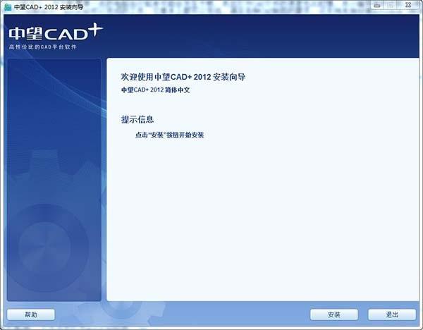 中望cad2012中文版