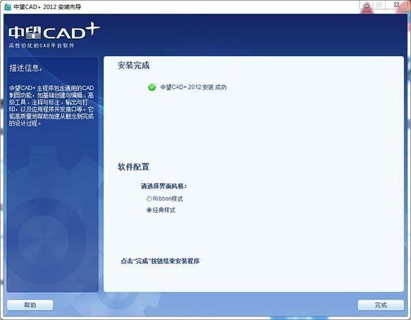 中望cad2012免费版 中文版 图0